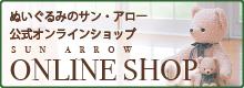 ぬいぐるみのサン・アロー 公式オンラインショップ